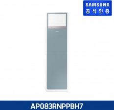 [판매] 삼성 중대형 에어컨 BESPOKE AP083RNPPBH7